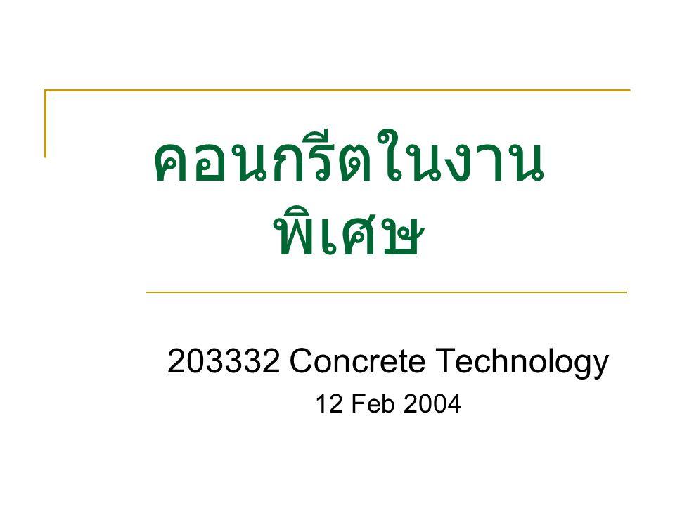 คอนกรีตในงาน พิเศษ 203332 Concrete Technology 12 Feb 2004