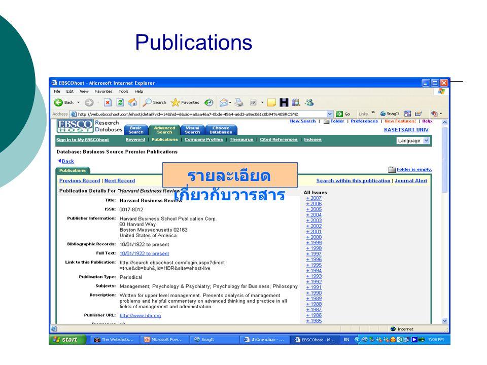 Publications รายละเอียด เกี่ยวกับวารสาร