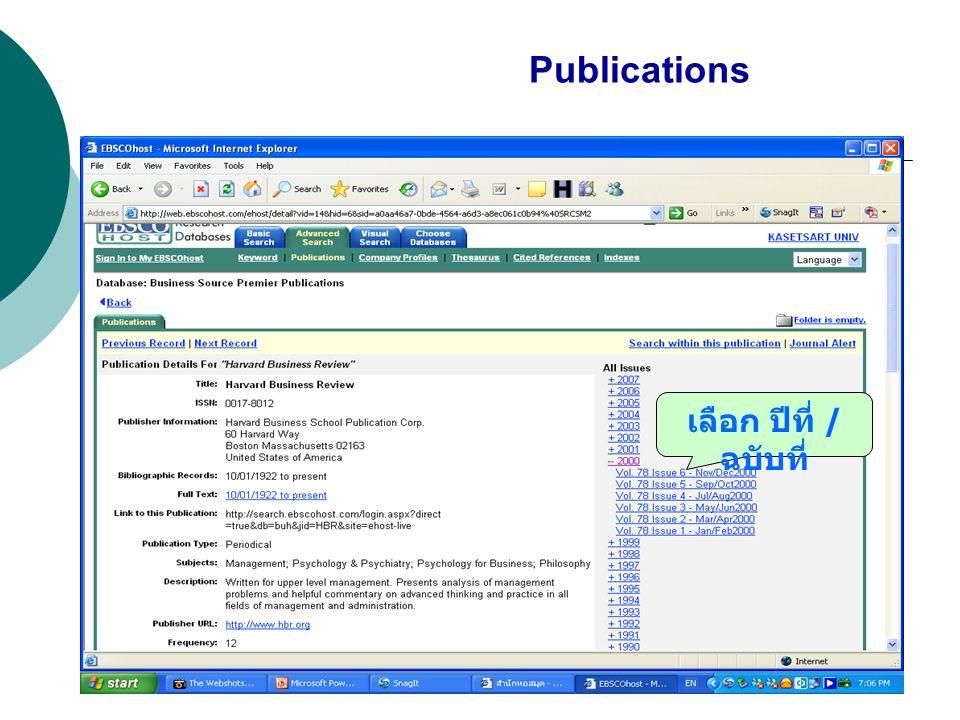 Publications เลือก ปีที่ / ฉบับที่