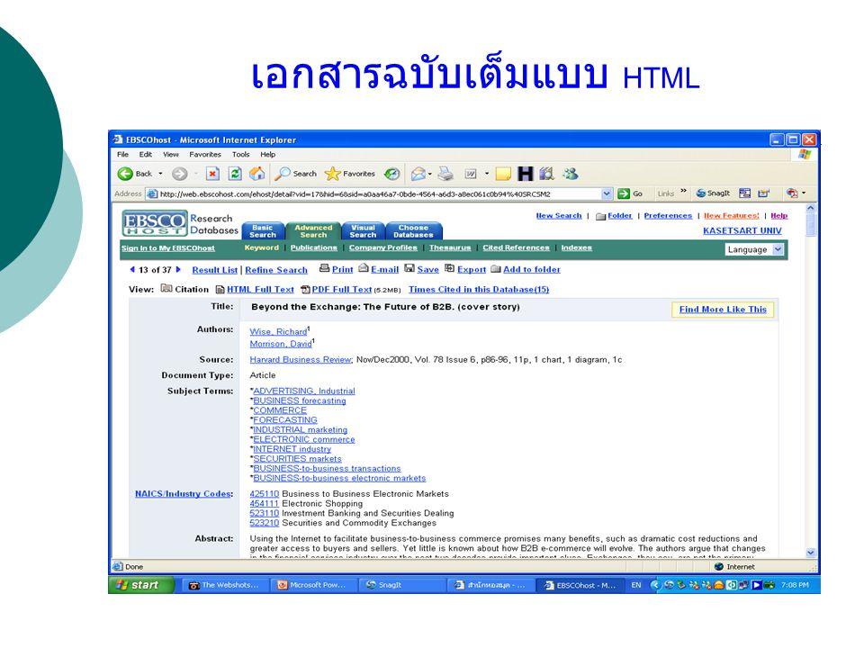 เอกสารฉบับเต็มแบบ HTML