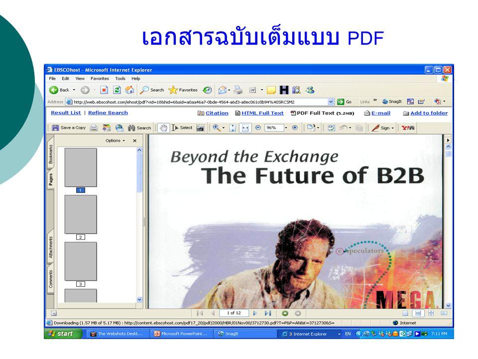 เอกสารฉบับเต็มแบบ PDF