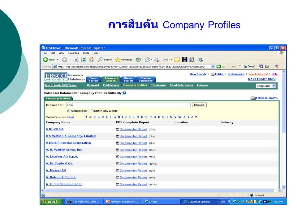 การสืบค้น Company Profiles