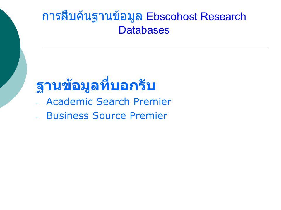 การสืบค้นฐานข้อมูล Ebscohost Research Databases ฐานข้อมูลที่บอกรับ - Academic Search Premier - Business Source Premier