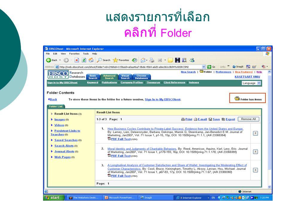 แสดงรายการที่เลือก คลิกที่ Folder