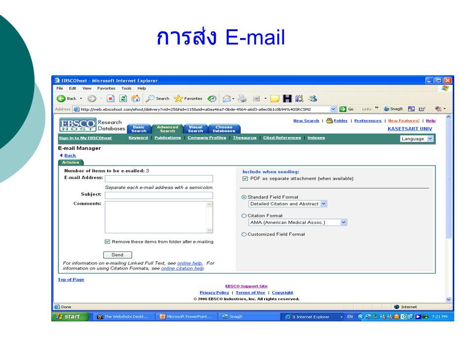 การส่ง E-mail