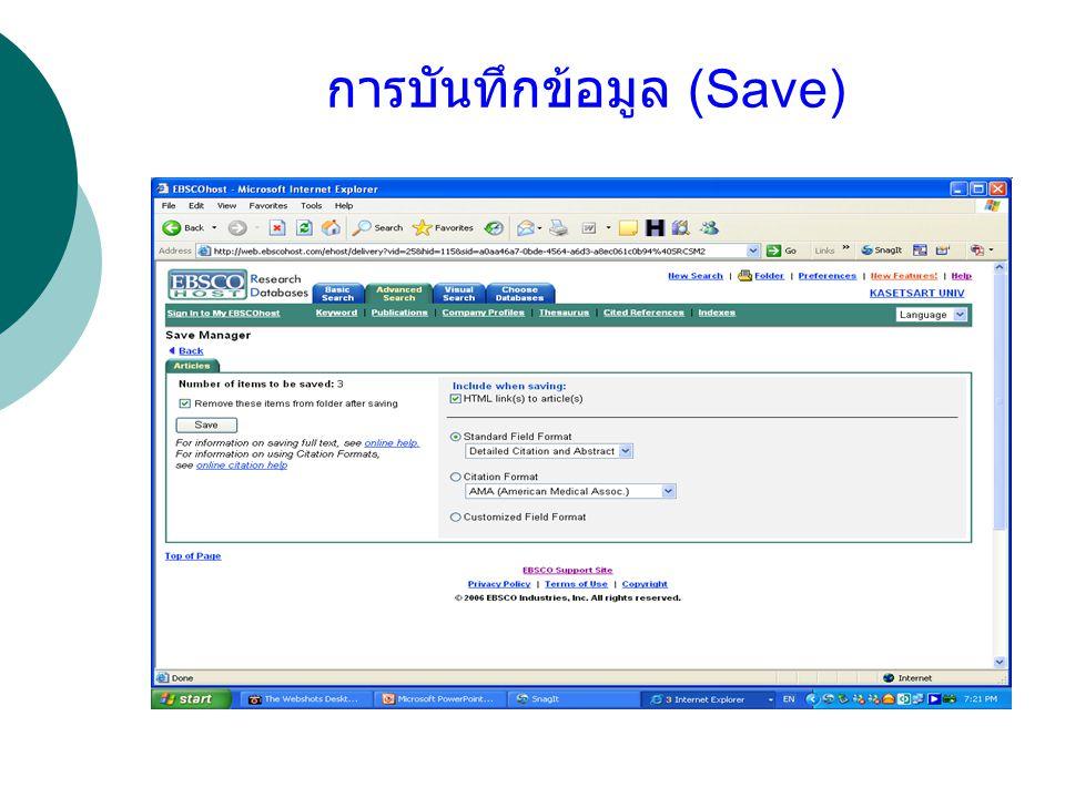 การบันทึกข้อมูล (Save)