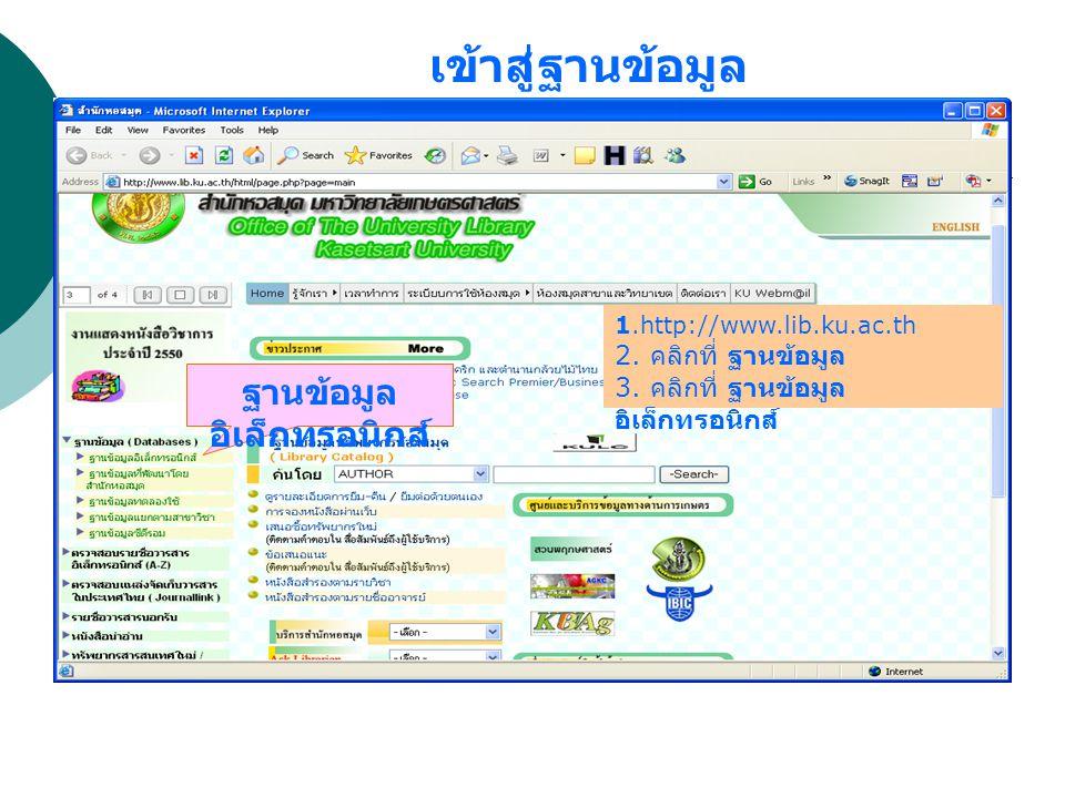 เข้าสู่ฐานข้อมูล ฐานข้อมูล อิเล็กทรอนิกส์ 1.http://www.lib.ku.ac.th 2.