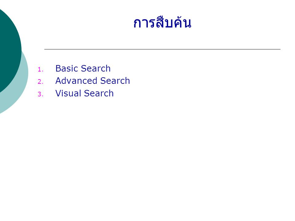 การสืบค้น 1. Basic Search 2. Advanced Search 3. Visual Search