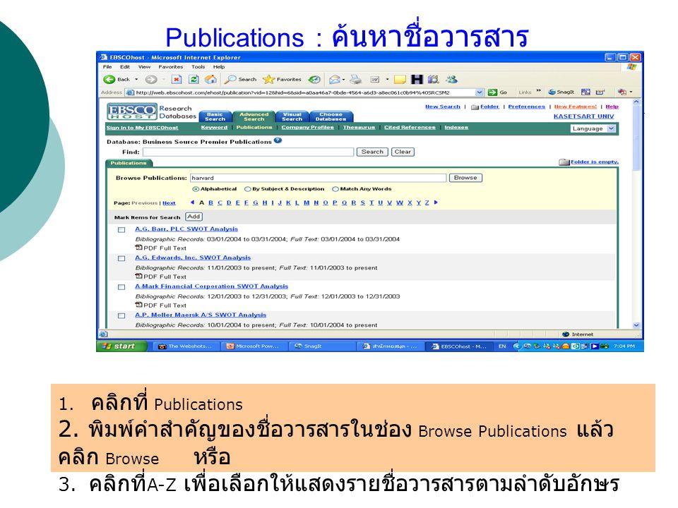 Publications : ค้นหาชื่อวารสาร 1. คลิกที่ Publications 2. พิมพ์คำสำคัญของชื่อวารสารในช่อง Browse Publications แล้ว คลิก Browse หรือ 3. คลิกที่ A-Z เพื