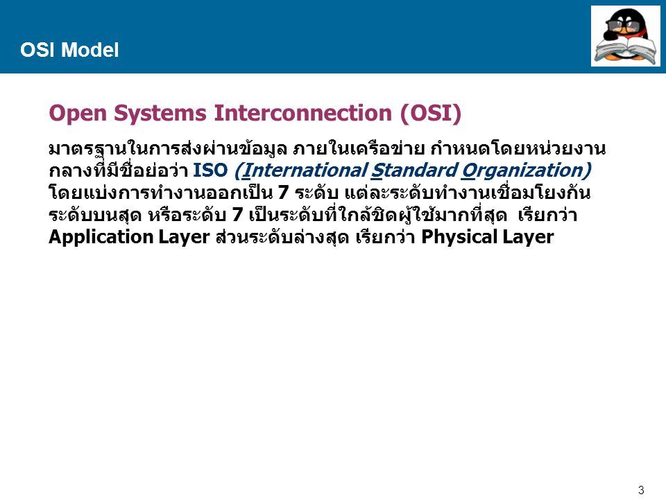 3 Proprietary and Confidential to Accenture OSI Model Open Systems Interconnection (OSI) มาตรฐานในการส่งผ่านข้อมูล ภายในเครือข่าย กำหนดโดยหน่วยงาน กลางที่มีชื่อย่อว่า ISO (International Standard Organization) โดยแบ่งการทำงานออกเป็น 7 ระดับ แต่ละระดับทำงานเชื่อมโยงกัน ระดับบนสุด หรือระดับ 7 เป็นระดับที่ใกล้ชิดผู้ใช้มากที่สุด เรียกว่า Application Layer ส่วนระดับล่างสุด เรียกว่า Physical Layer