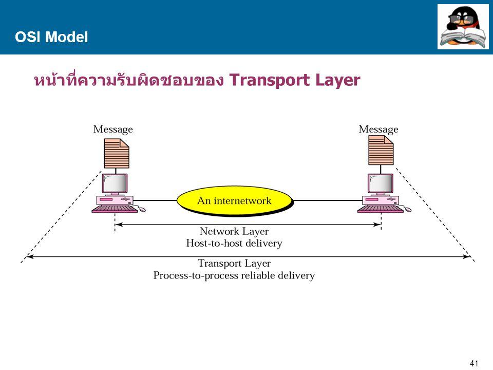 41 Proprietary and Confidential to Accenture OSI Model หน้าที่ความรับผิดชอบของ Transport Layer