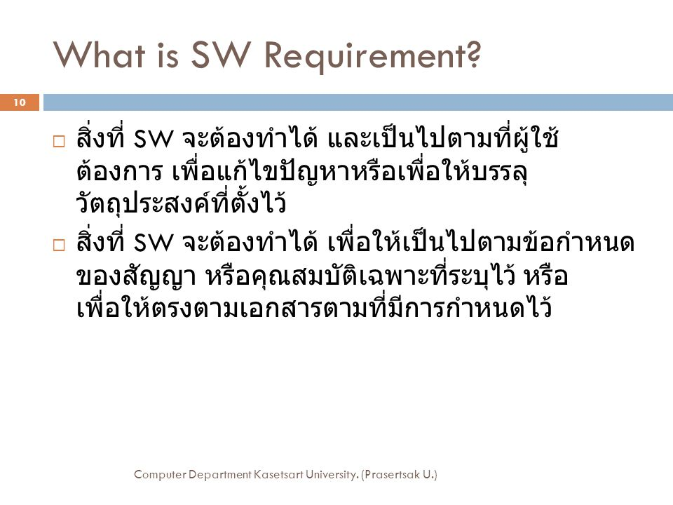 What is SW Requirement.