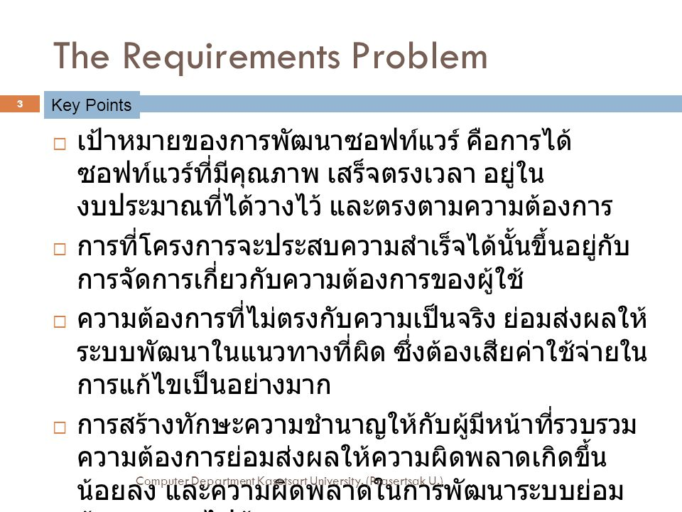 Goal of Software Development  To Develop quality software  On time  On Budget  Meet customer requirement Computer Department Kasetsart University.
