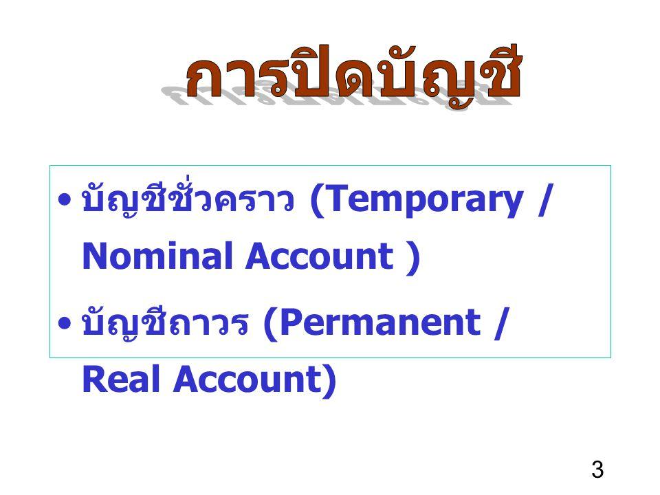 3 บัญชีชั่วคราว (Temporary / Nominal Account ) บัญชีถาวร (Permanent / Real Account)