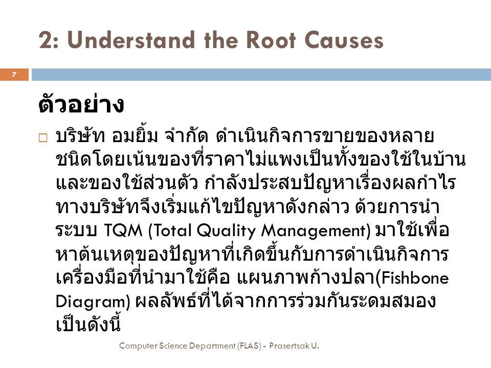 2: Understand the Root Causes Computer Science Department (FLAS) - Prasertsak U. 8