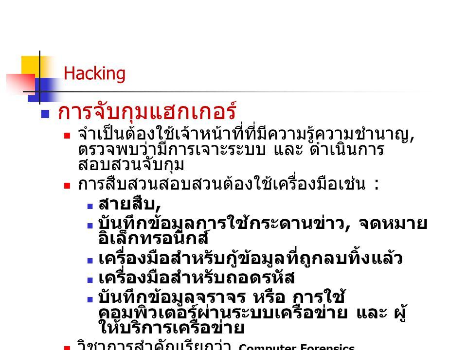 Hacking การจับกุมแฮกเกอร์ จำเป็นต้องใช้เจ้าหน้าที่ที่มีความรู้ความชำนาญ, ตรวจพบว่ามีการเจาะระบบ และ ดำเนินการ สอบสวนจับกุม การสืบสวนสอบสวนต้องใช้เครื่