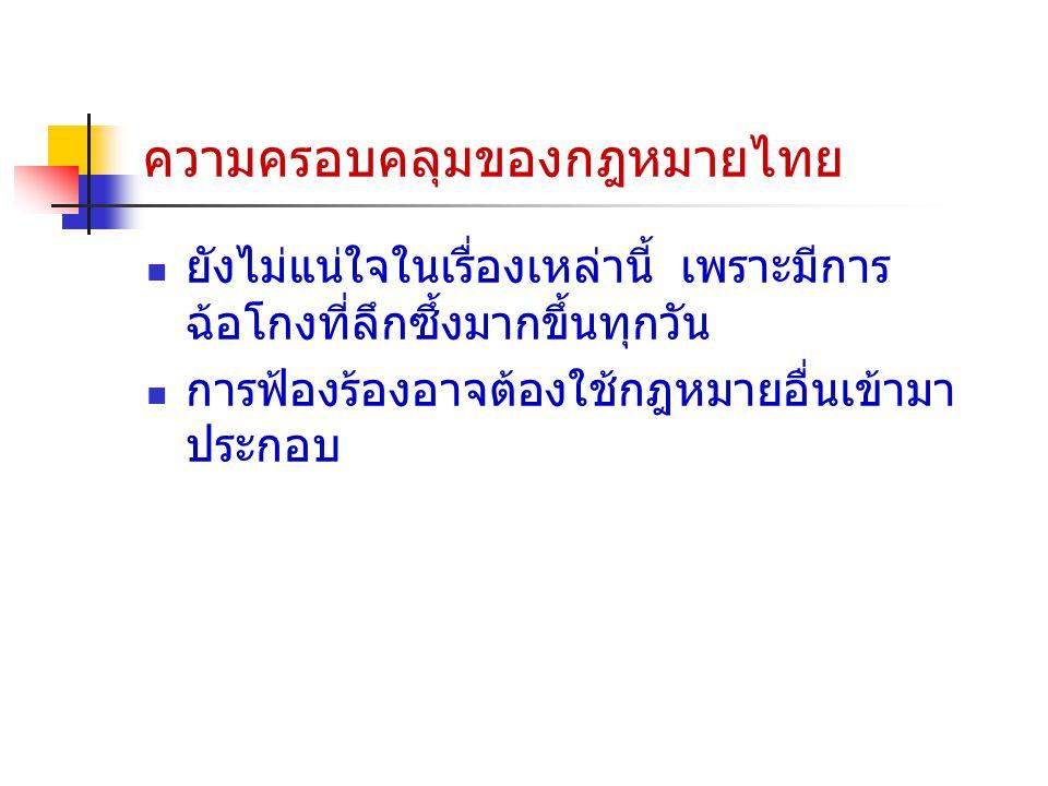 ความครอบคลุมของกฎหมายไทย ยังไม่แน่ใจในเรื่องเหล่านี้ เพราะมีการ ฉ้อโกงที่ลึกซึ้งมากขึ้นทุกวัน การฟ้องร้องอาจต้องใช้กฎหมายอื่นเข้ามา ประกอบ