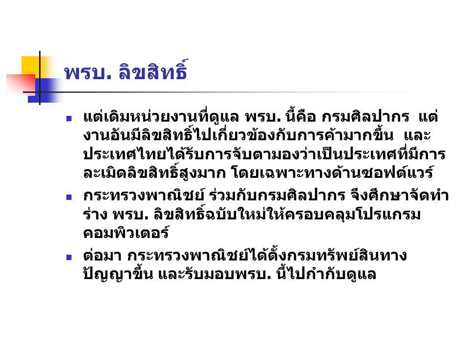 พรบ. ลิขสิทธิ์ แต่เดิมหน่วยงานที่ดูแล พรบ. นี้คือ กรมศิลปากร แต่ งานอันมีลิขสิทธิ์ไปเกี่ยวข้องกับการค้ามากขึ้น และ ประเทศไทยได้รับการจับตามองว่าเป็นปร