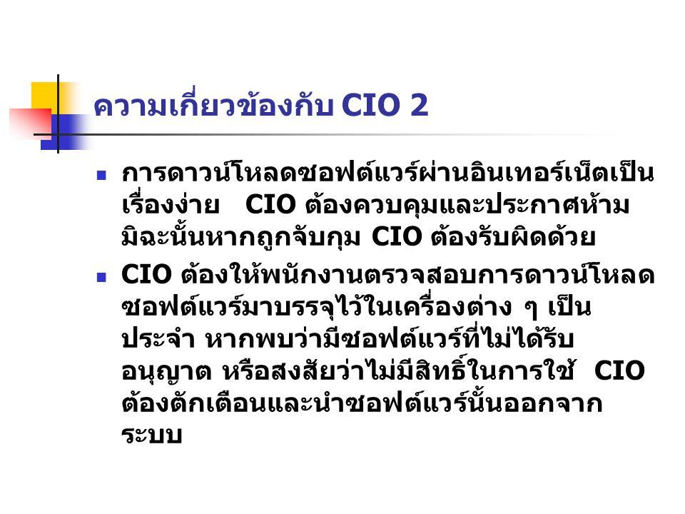 ความเกี่ยวข้องกับ CIO 2 การดาวน์โหลดซอฟต์แวร์ผ่านอินเทอร์เน็ตเป็น เรื่องง่าย CIO ต้องควบคุมและประกาศห้าม มิฉะนั้นหากถูกจับกุม CIO ต้องรับผิดด้วย CIO ต