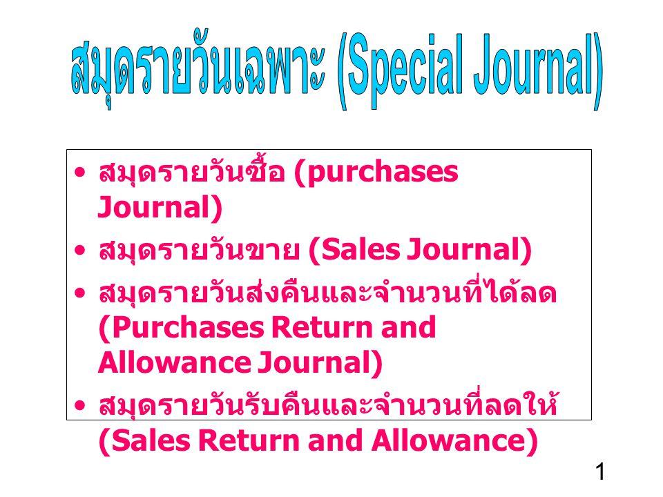 1 สมุดรายวันซื้อ (purchases Journal) สมุดรายวันขาย (Sales Journal) สมุดรายวันส่งคืนและจำนวนที่ได้ลด (Purchases Return and Allowance Journal) สมุดรายวั