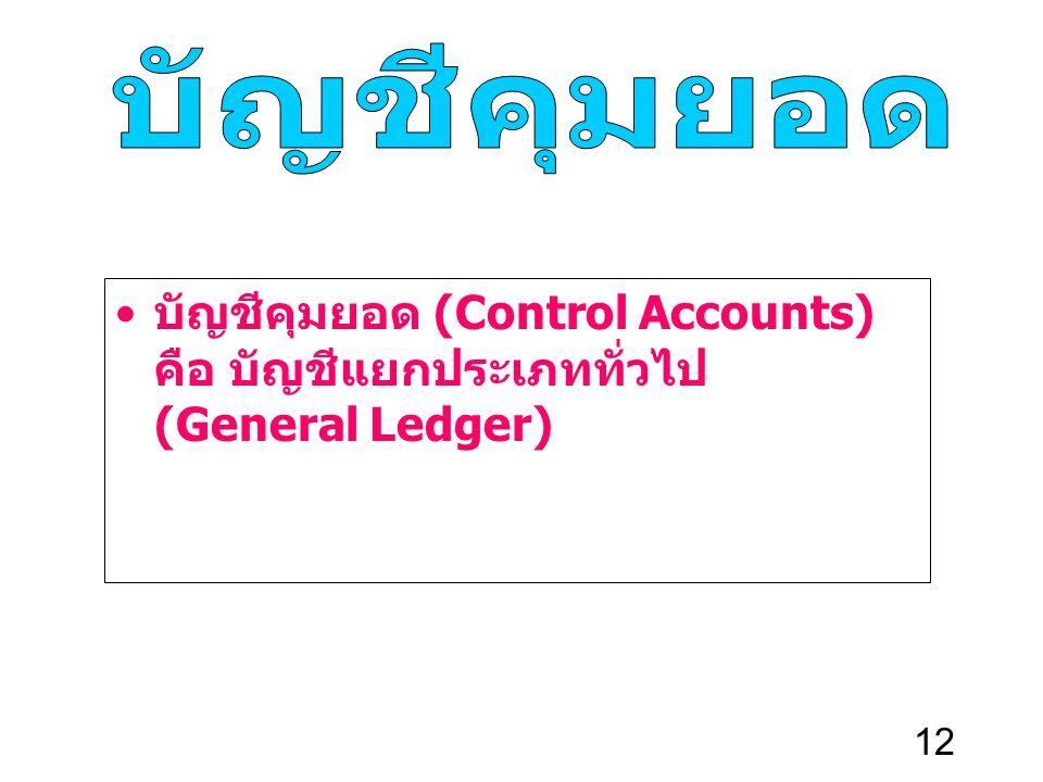 12 บัญชีคุมยอด (Control Accounts) คือ บัญชีแยกประเภททั่วไป (General Ledger)