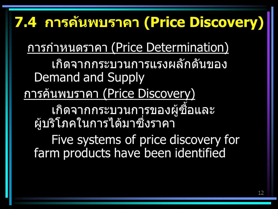 12 การกำหนดราคา (Price Determination) เกิดจากกระบวนการแรงผลักดันของ Demand and Supply การค้นพบราคา (Price Discovery) เกิดจากกระบวนการของผู้ซื้อและ ผู้
