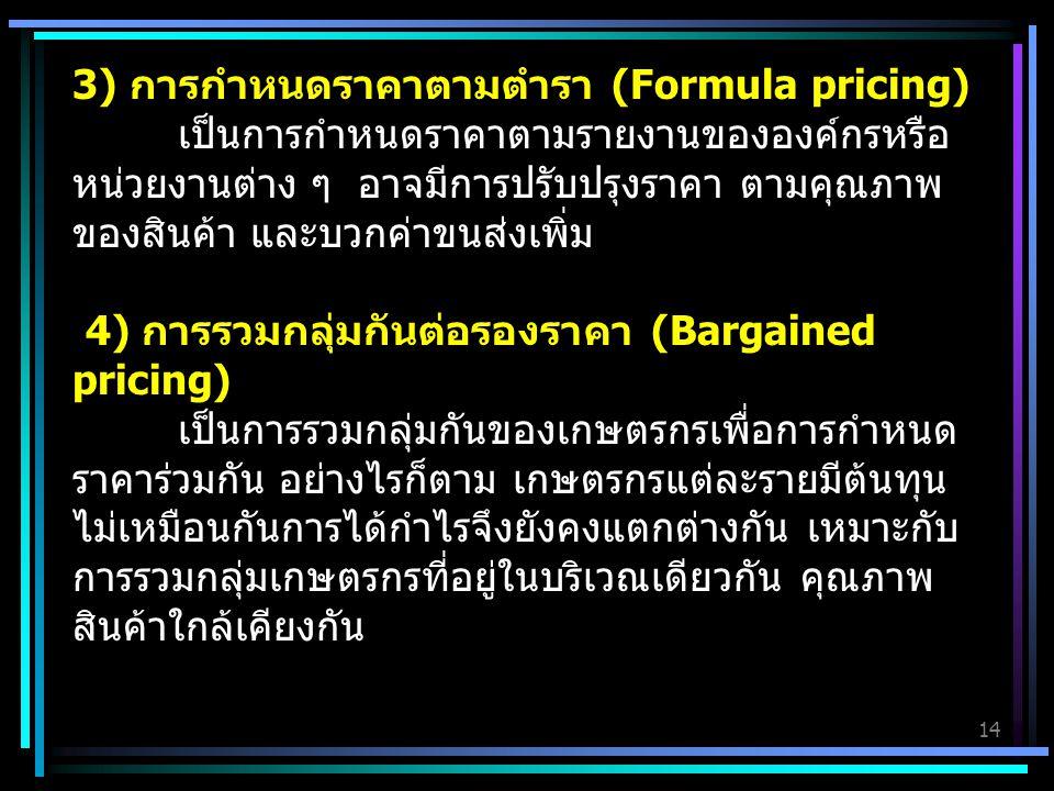 14 3) การกำหนดราคาตามตำรา (Formula pricing) เป็นการกำหนดราคาตามรายงานขององค์กรหรือ หน่วยงานต่าง ๆ อาจมีการปรับปรุงราคา ตามคุณภาพ ของสินค้า และบวกค่าขน