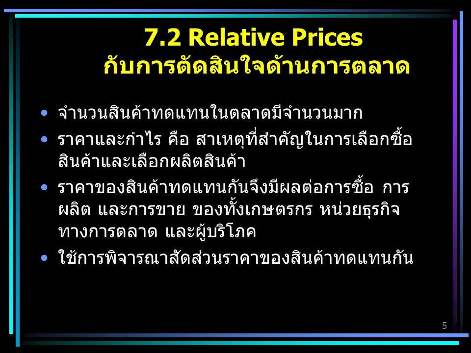 5 จำนวนสินค้าทดแทนในตลาดมีจำนวนมาก ราคาและกำไร คือ สาเหตุที่สำคัญในการเลือกซื้อ สินค้าและเลือกผลิตสินค้า ราคาของสินค้าทดแทนกันจึงมีผลต่อการซื้อ การ ผล