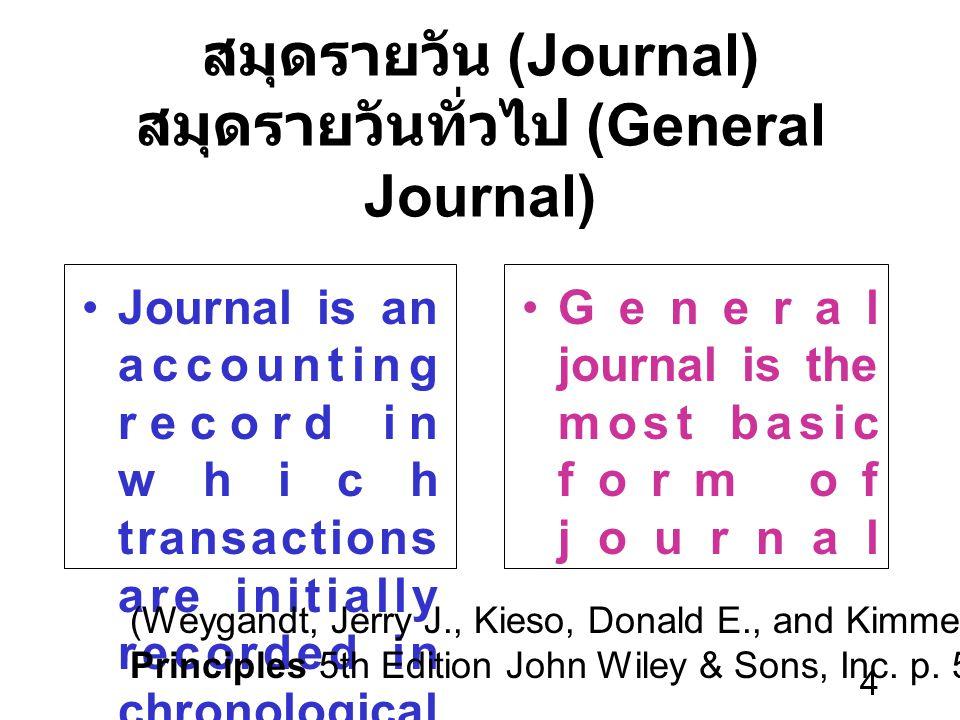 4 สมุดรายวัน (Journal) สมุดรายวันทั่วไป (General Journal) Journal is an accounting record in which transactions are initially recorded in chronologica