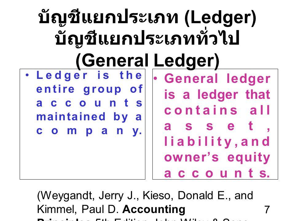 7 บัญชีแยกประเภท (Ledger) บัญชีแยกประเภททั่วไป (General Ledger) Ledger is the entire group of accounts maintained by a company. General ledger is a le