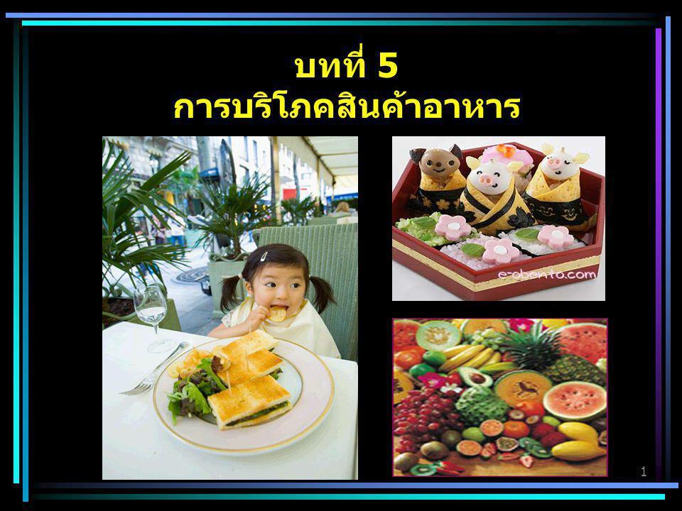 1 บทที่ 5 การบริโภคสินค้าอาหาร