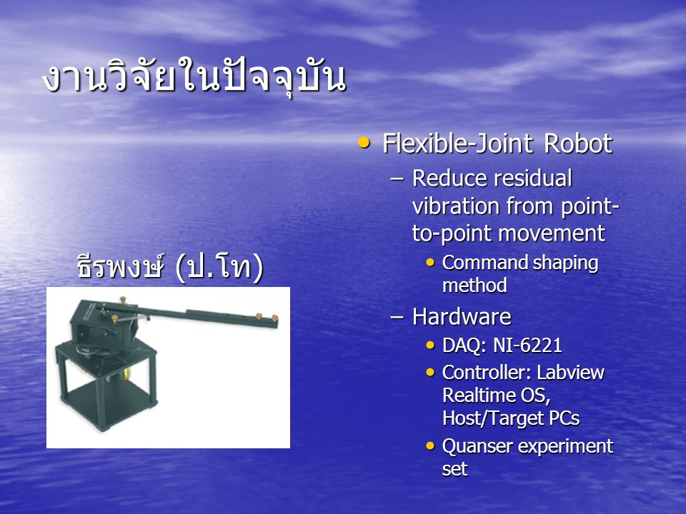 งานวิจัยในปัจจุบัน Flexible-Joint Robot Flexible-Joint Robot –Reduce residual vibration from point- to-point movement Command shaping method Command s