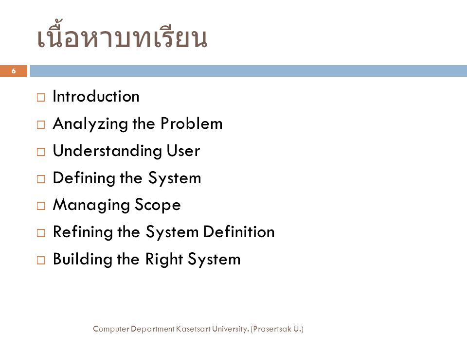 เนื้อหาบทเรียน  Introduction  Analyzing the Problem  Understanding User  Defining the System  Managing Scope  Refining the System Definition  B