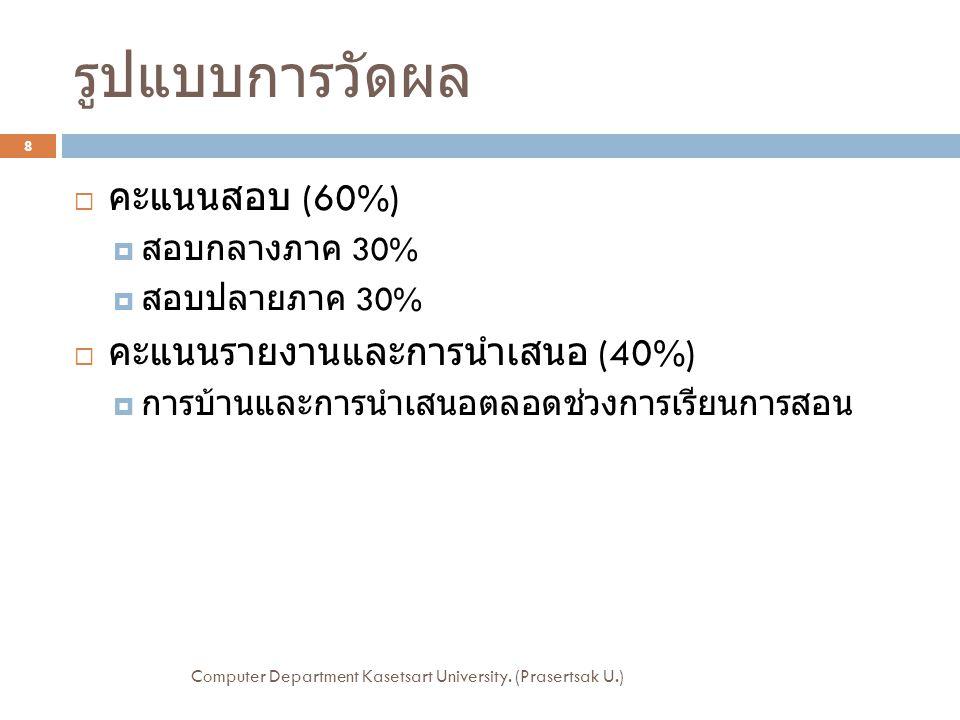 รูปแบบการวัดผล Computer Department Kasetsart University.