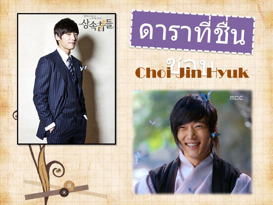 ดาราที่ชื่น ชอบ Choi Jin Hyuk