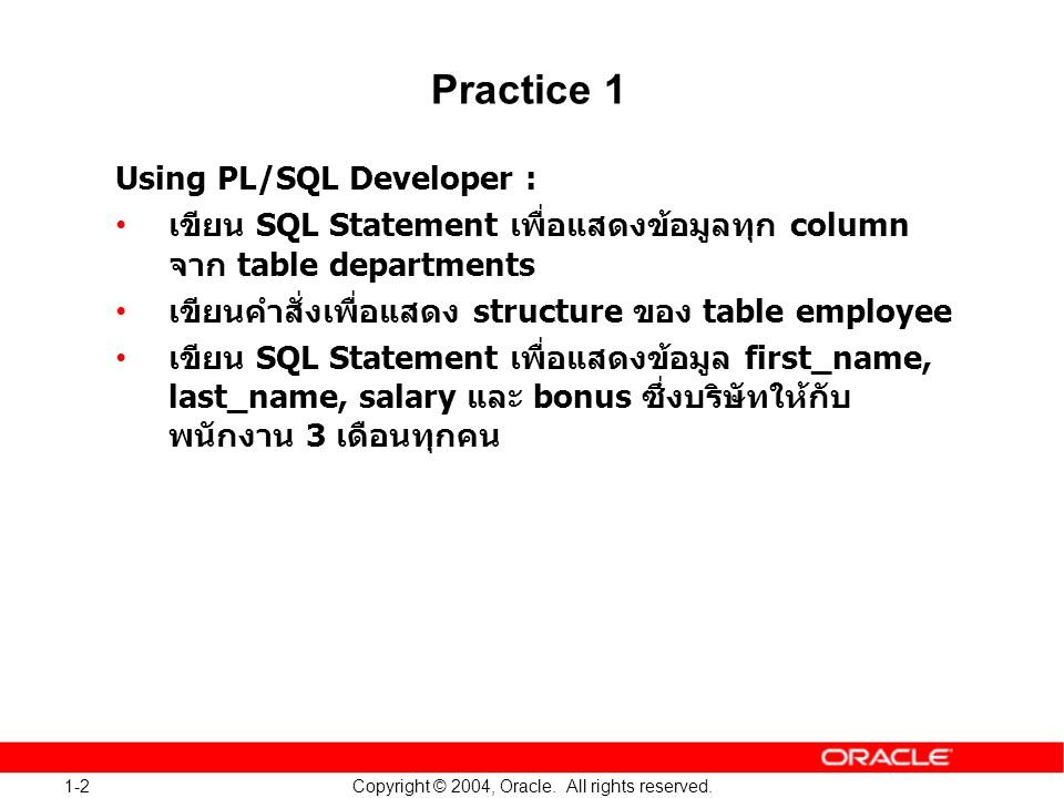 1-2 Copyright © 2004, Oracle. All rights reserved. Practice 1 Using PL/SQL Developer : เขียน SQL Statement เพื่อแสดงข้อมูลทุก column จาก table departm