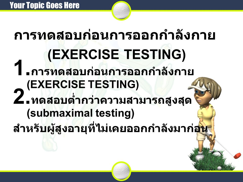 Your Topic Goes Here การทดสอบก่อนการออกกำลังกาย (EXERCISE TESTING) 1.
