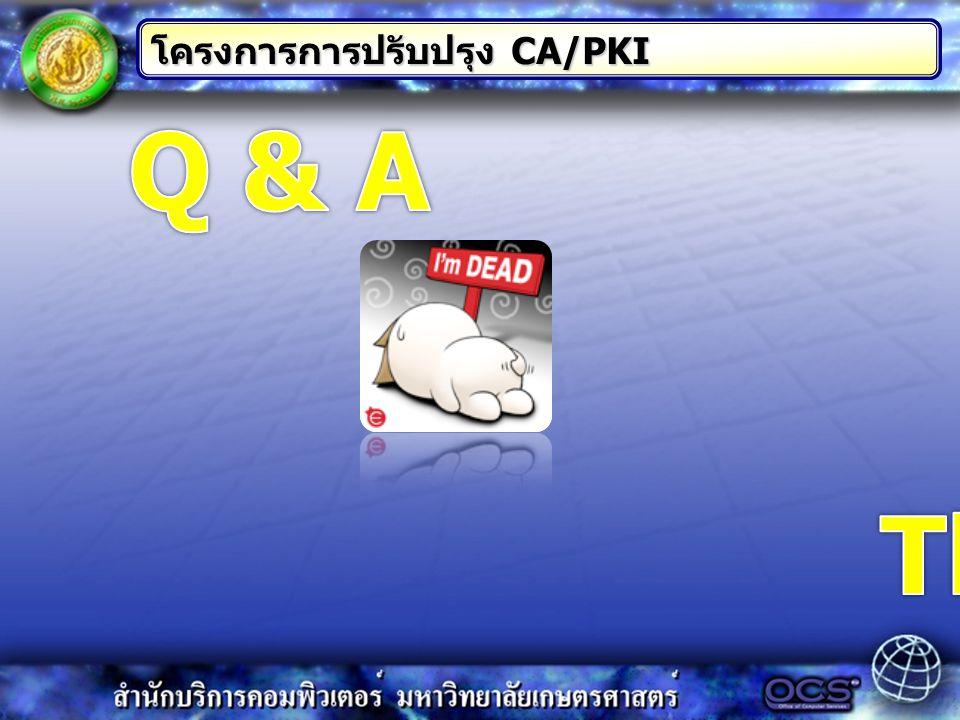 โครงการการปรับปรุง CA/PKI