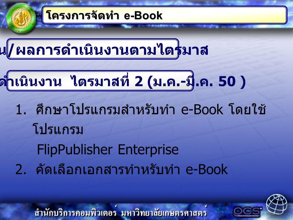 โครงการจัดทำ e-Book ผลการดำเนินงาน ( ต่อ ) 3.