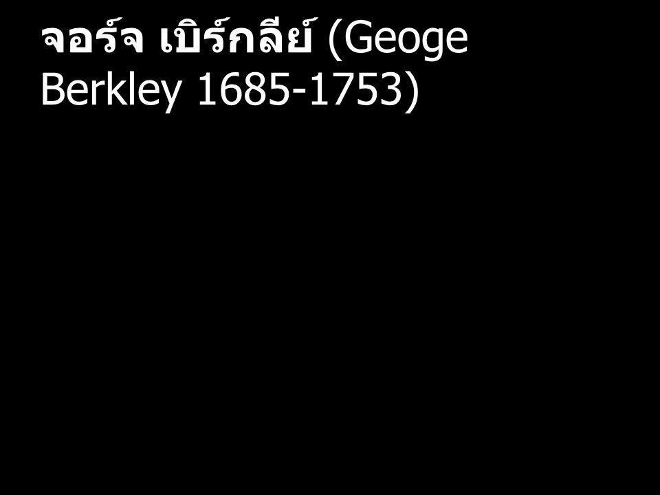 จอร์จ เบิร์กลีย์ (Geoge Berkley 1685-1753)