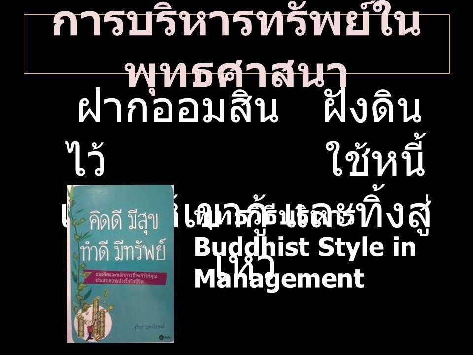 การบริหารทรัพย์ใน พุทธศาสนา ฝากออมสิน ฝังดิน ไว้ ใช้หนี้ เก่า ให้เขากู้ และทิ้งสู่ เหว พุทธวิธีบริหาร Buddhist Style in Management