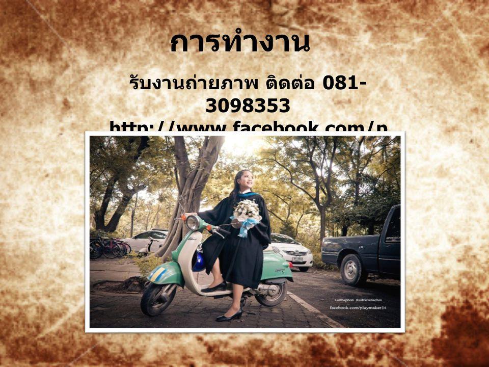 การทำงาน รับงานถ่ายภาพ ติดต่อ 081- 3098353 http://www.facebook.com/p laymaker34