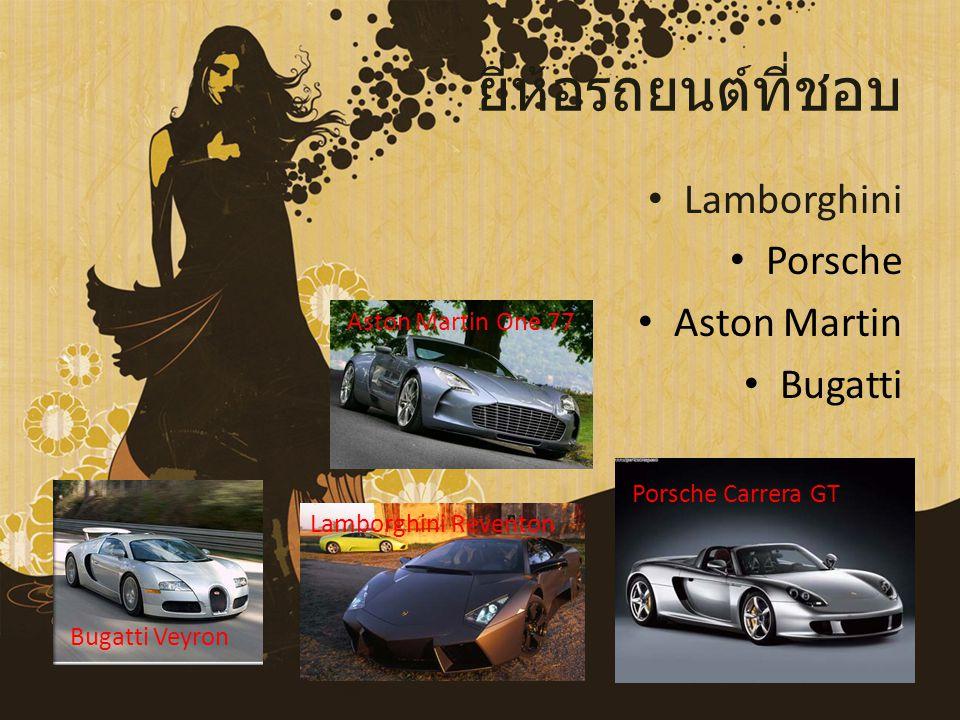 ยี่ห้อรถยนต์ที่ชอบ Lamborghini Porsche Aston Martin Bugatti Porsche Carrera GT Bugatti Veyron Lamborghini Reventon Aston Martin One 77