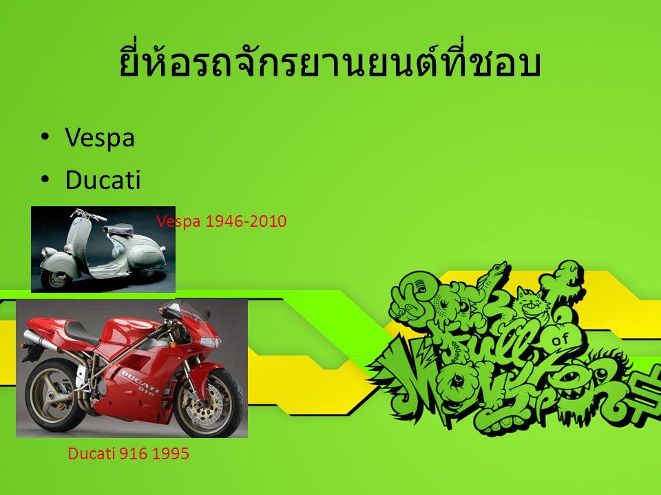 ยี่ห้อรถจักรยานยนต์ที่ชอบ Vespa Ducati Ducati 916 1995 Vespa 1946-2010