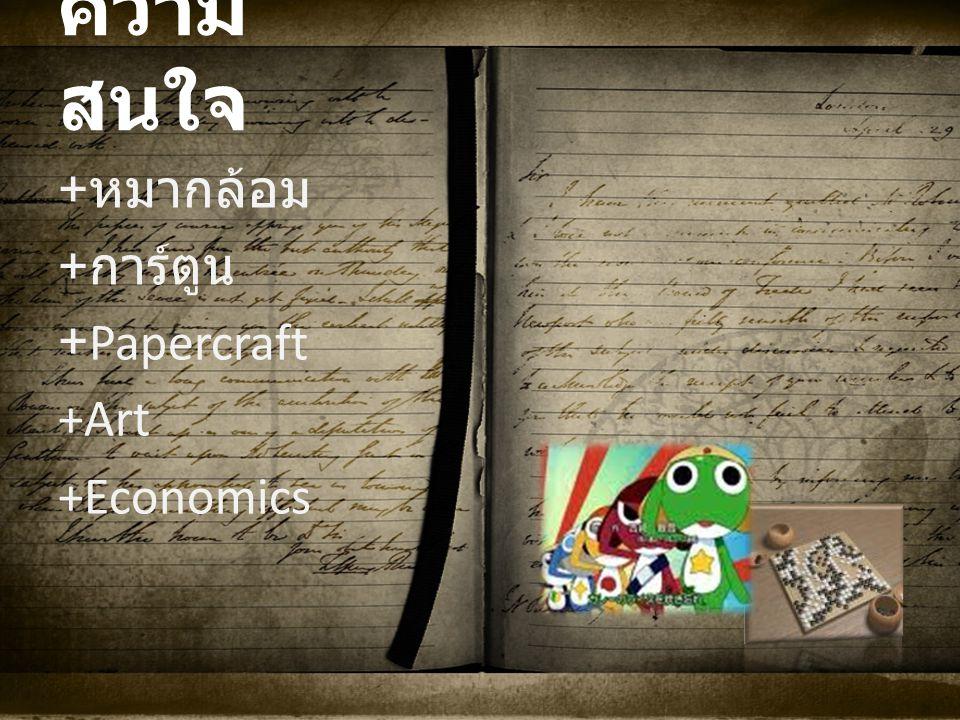 ความ สนใจ + หมากล้อม + การ์ตูน +Papercraft +Art +Economics