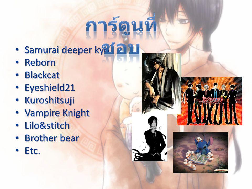 Samurai deeper kyo Samurai deeper kyo Reborn Reborn Blackcat Blackcat Eyeshield21 Eyeshield21 Kuroshitsuji Kuroshitsuji Vampire Knight Vampire Knight