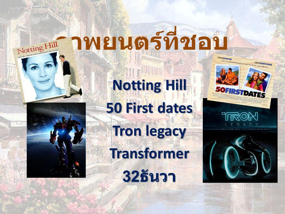 ภาพยนตร์ที่ชอบ Notting Hill 50 First dates Tron legacy Transformer 32 ธันวา