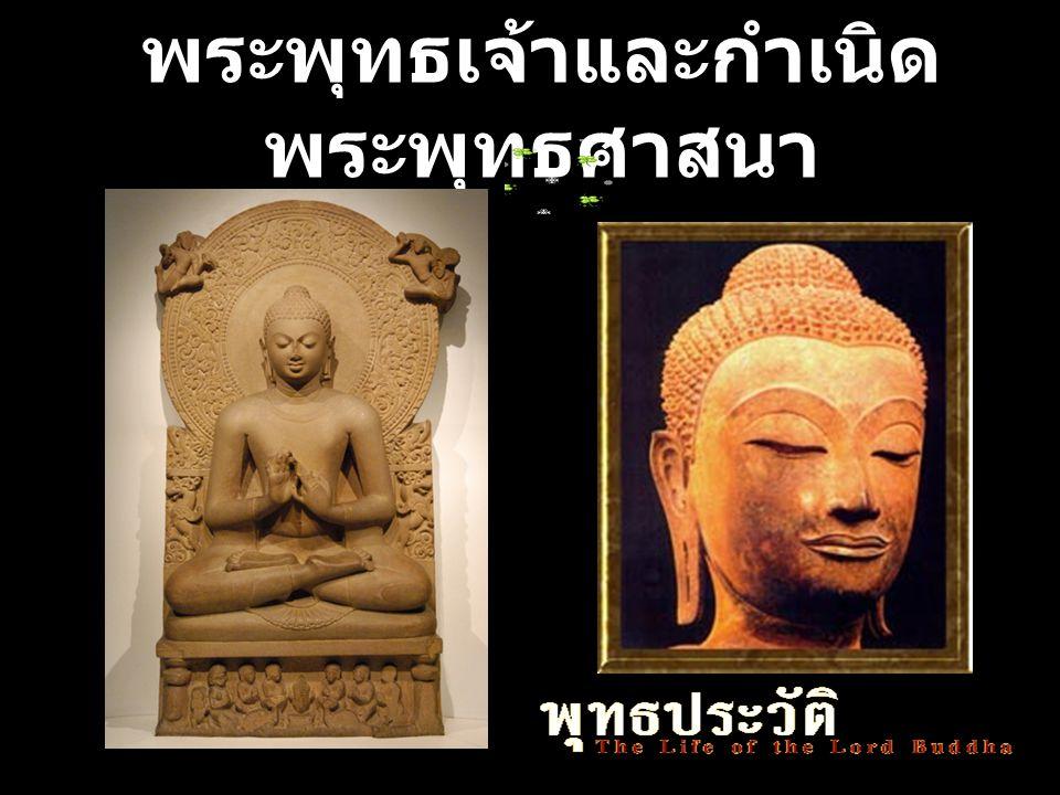 พระพุทธเจ้าและกำเนิด พระพุทธศาสนา