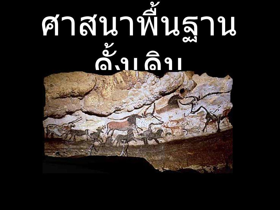 มนุษย์นีแอนเดอธัล 10,000-25,000 ปี ก่อนค.ศ.