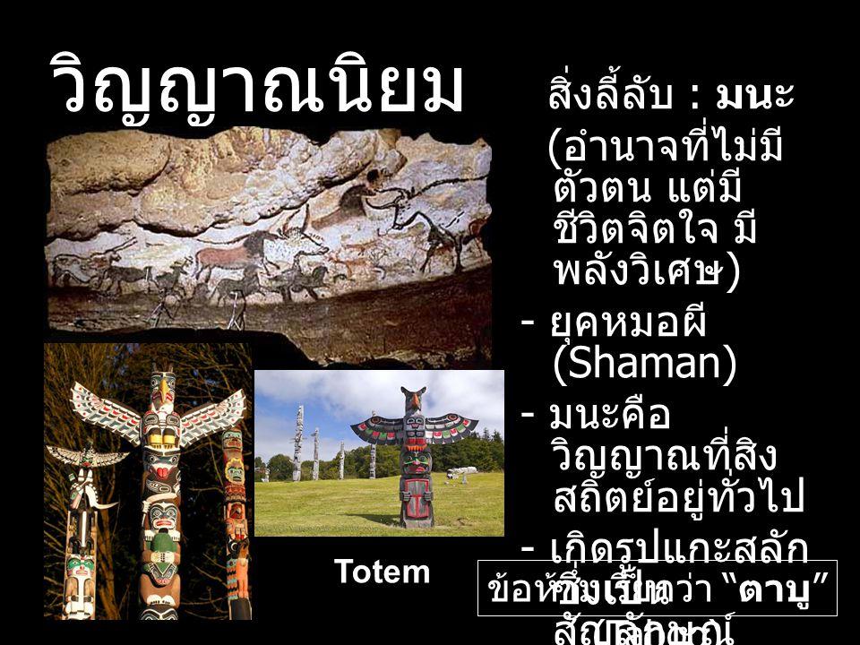 มนุษย์ยุคหิน ใหม่ เชื่อพลังอันลึกลับของ ธรรมชาติแล้วยกย่องให้มี ภาพลักษณ์เป็นเทพเจ้า เช่น เทพปกรณัม (7,000- 3,000 ปีก่อนค.